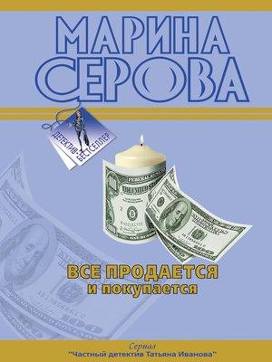 cover image of Все продается и покупается