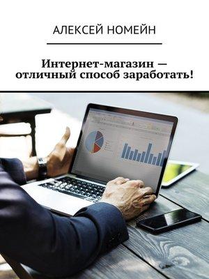 cover image of Интернет-магазин– отличный способ заработать!