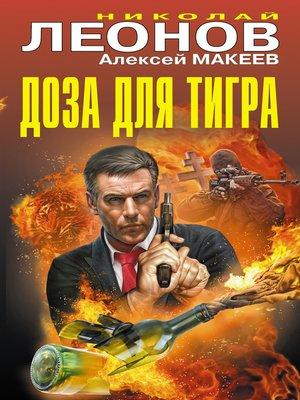cover image of Доза для тигра (сборник)