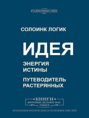 cover image of Идея. Энергия истины