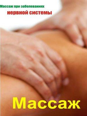 cover image of Массаж при заболеваниях нервной системы