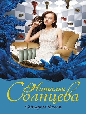 cover image of Испанские шахматы