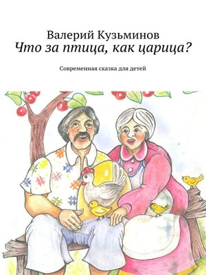 cover image of Что заптица, какцарица? Современная сказка длядетей