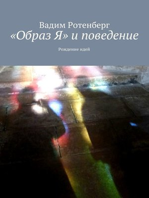 cover image of «Oбраз Я» и поведение