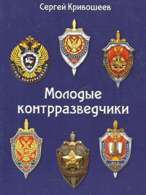 cover image of Молодые контрразведчики