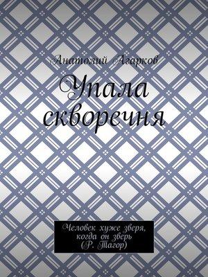 cover image of Упала скворечня
