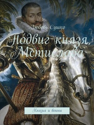 cover image of Подвиг князя Мстислава. Князья ивоины