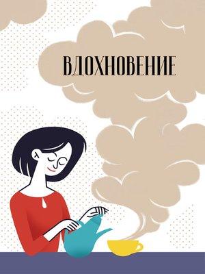 cover image of Вдохновение. Сборник стихотворений и малой прозы. Выпуск 6