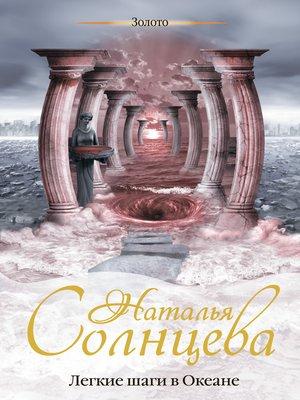 cover image of Легкие шаги в Океане