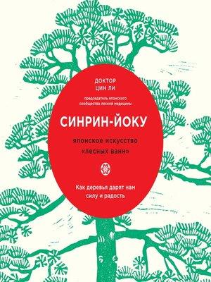 cover image of Синрин-йоку