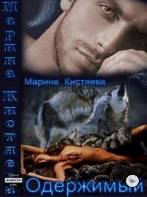 cover image of Одержимый