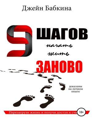 cover image of 9 шагов начать жить заново