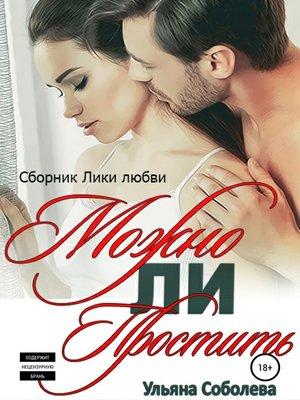 cover image of Можно ли простить?