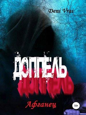 cover image of Доппель. Афганец