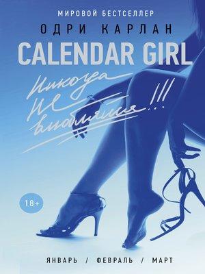 cover image of Calendar Girl. Никогда не влюбляйся!