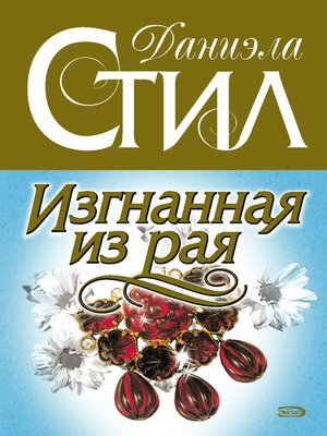 cover image of Изгнанная из рая