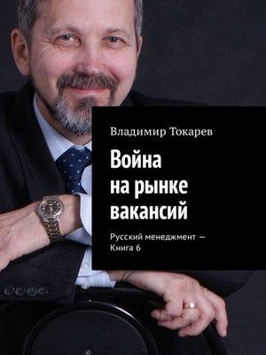 cover image of Война нарынке вакансий. Русский менеджмент – Книга 6