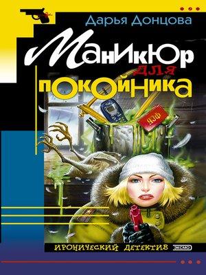 cover image of Маникюр для покойника