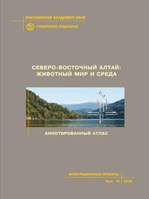 cover image of Северо-Восточный Алтай