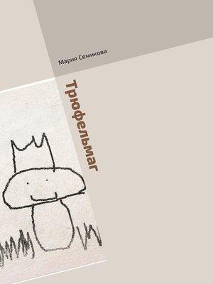 cover image of Трюфельмаг. Грибная сказка