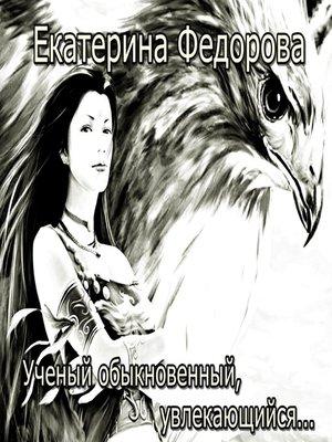 cover image of Ученый обыкновенный, увлекающийся...