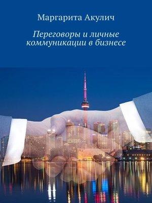 cover image of Переговоры иличные коммуникации вбизнесе