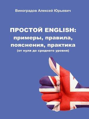 cover image of Простой English
