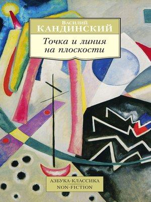 cover image of Точка илиния наплоскости