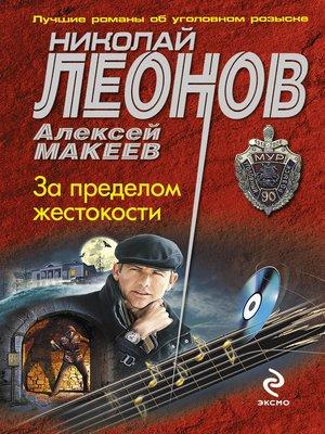 cover image of За пределом жестокости