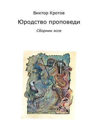 cover image of Юродство проповеди. Сборник эссе