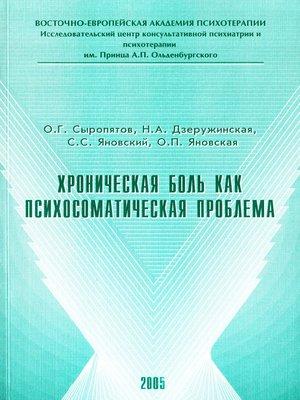 cover image of Хроническая боль как психосоматическая проблема