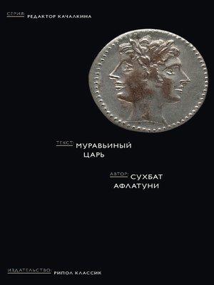 cover image of Муравьиный царь
