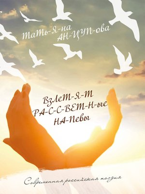 cover image of Взлетят рассветные напевы