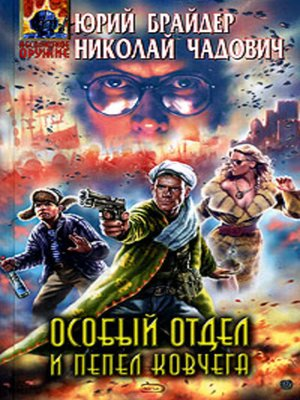 cover image of Особый отдел и пепел ковчега