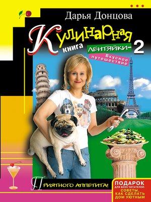 cover image of Кулинарная книга лентяйки-2. Вкусное путешествие