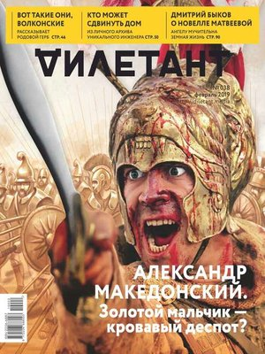 cover image of Дилетант 38