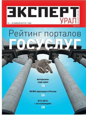 cover image of Эксперт Урал 07-2012