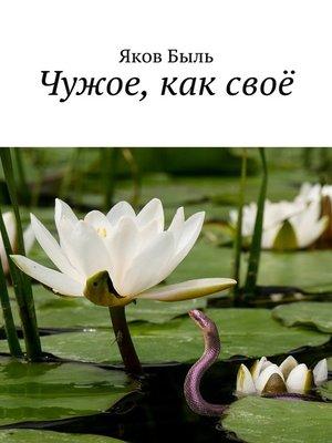 cover image of Чужое, каксвоё