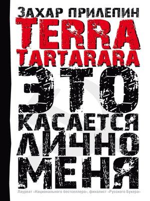cover image of TERRA TARTARARA. Это касается лично меня