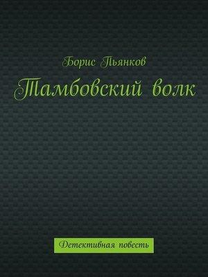 cover image of Тамбовскийволк