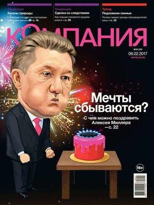 cover image of Компания 04-2017