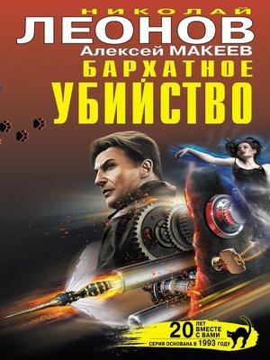 cover image of Бархатное убийство (сборник)