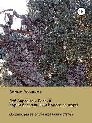 cover image of Дуб Авраама и Россия. Корни бесовщины и Колесо сансары