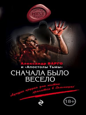 cover image of Сначала было весело