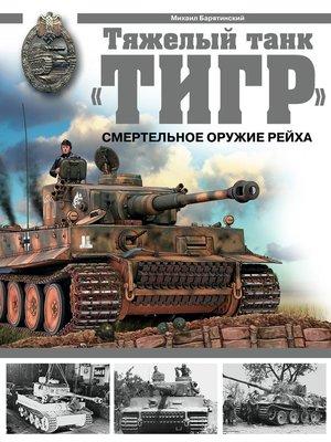 cover image of Тяжелый танк «Тигр». Смертельное оружие Рейха