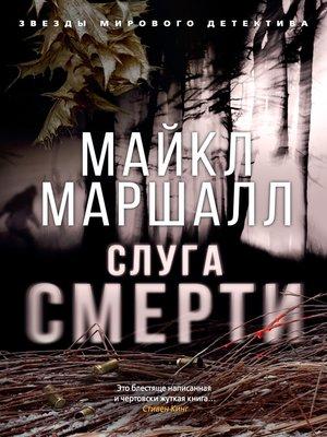 cover image of Слуга смерти