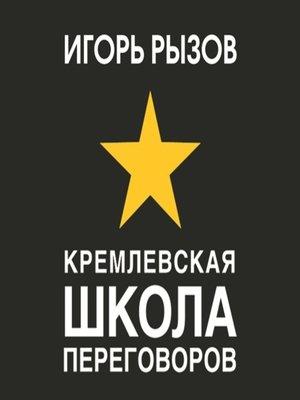 cover image of Кремлевская школа переговоров