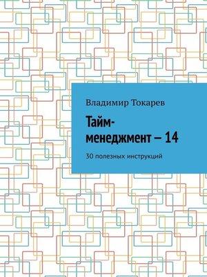 cover image of Тайм-менеджмент–14. 30 полезных инструкций