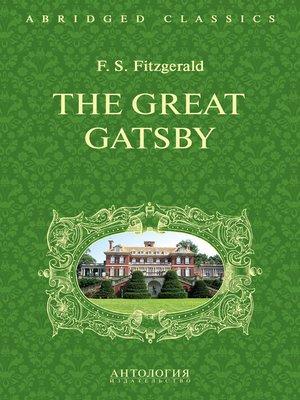 cover image of The Great Gatsby. Великий Гэтсби. Книга для чтения на английском языке
