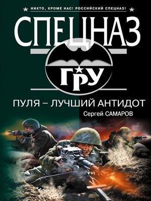 cover image of Пуля – лучший антидот